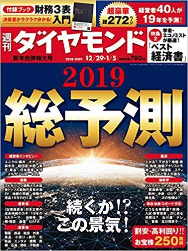 週刊ダイヤモンド 2018年12/29・2019年 1/5 新年合併特大号