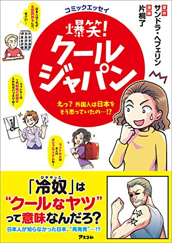 爆笑! クールジャパン ~えっ? 外国人は日本をそう思っていたの…!?~