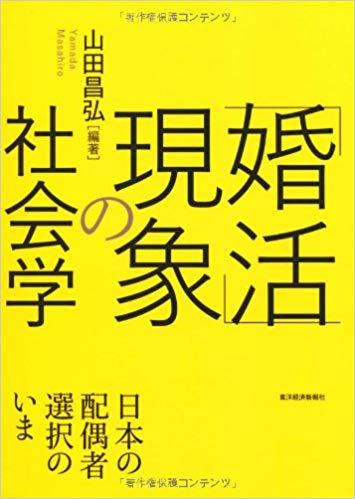 「婚活」現象の社会学 日本の配偶者選択のいま