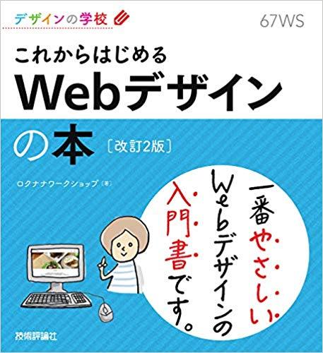デザインの学校 これからはじめる Webデザインの本