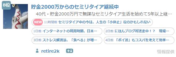 にほんブログ村3