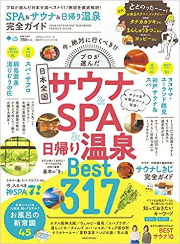 SPA & サウナ & 日帰り温泉 完全ガイド