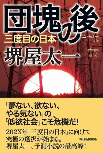 団塊の後 三度目の日本