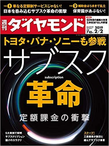 週刊ダイヤモンド 2019年 2/2 号