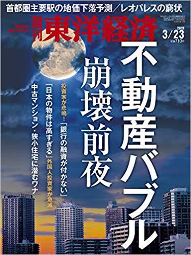 週刊東洋経済 2019年3/23号