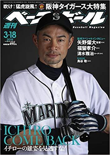 週刊ベースボール 2019年 3/18 号