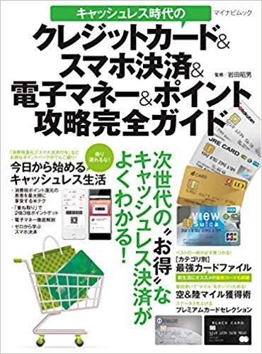 キャッシュレス時代のクレジットカード&スマホ決済&電子マネー&ポイント攻略完全ガイド