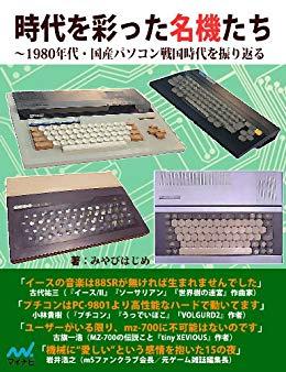 時代を彩った名機たち~1980年代・国産パソコン戦国時代を振り返る
