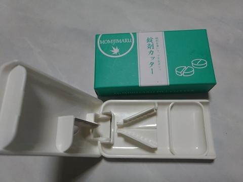 錠剤カッター