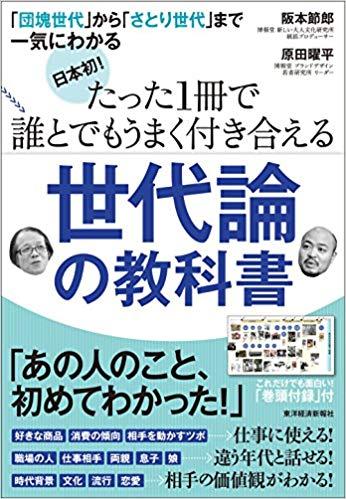 日本初! たった1冊で誰とでもうまく付き合える世代論の教科書―「団塊世代」から「さとり世代」まで一気にわかる