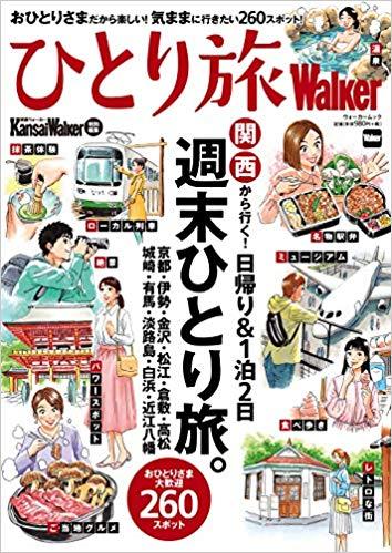 KansaiWalker特別編集 ひとり旅Walker ウォーカームック