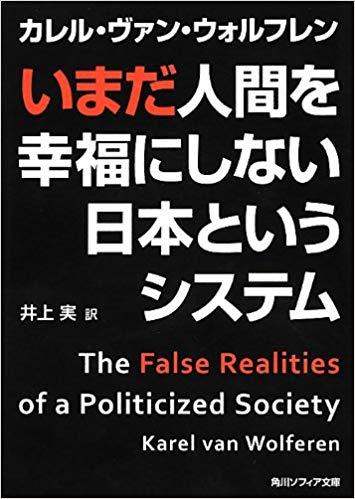 いまだ人間を幸福にしない日本というシステム