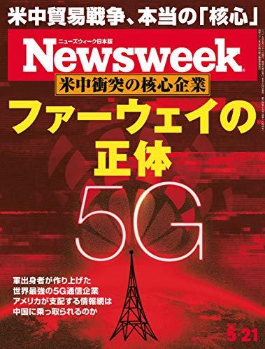 週刊ニューズウィーク日本版 「特集:ファーウェイの正体」