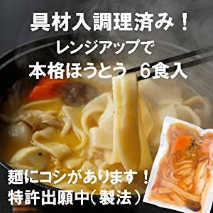 具材入調理済み!レンジアップで本格ほうとう 麺にコシがあります(特許申請中) 6食入 山梨 土産