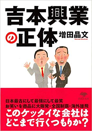 文庫 吉本興業の正体