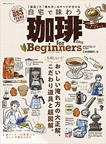 珈琲 for Beginners 2019