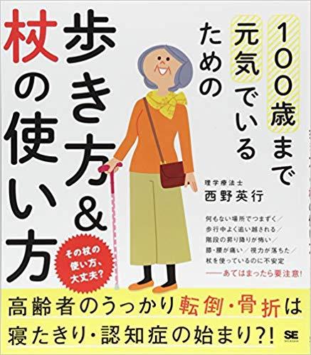 100歳まで元気でいるための歩き方&杖の使い方