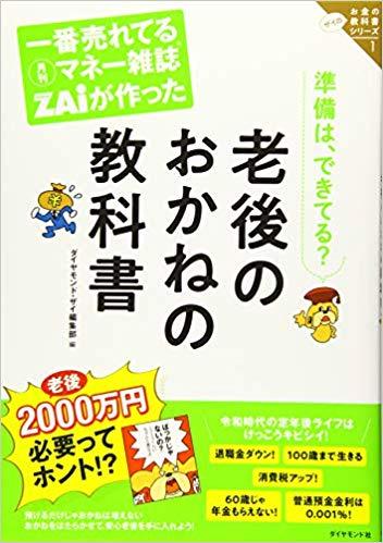 一番売れてる月刊マネー雑誌ザイが作った 老後のおかねの教科書 ザイのお金の教科書シリーズ1
