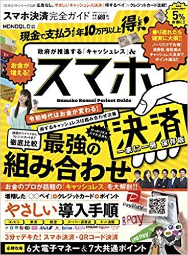 【完全ガイドシリーズ248】スマホ決済完全ガイド