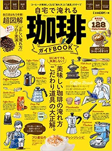 自宅で淹れる珈琲ガイドBOOK