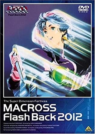 超時空要塞マクロス Flash Back 2012