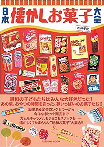 日本懐かしお菓子大全