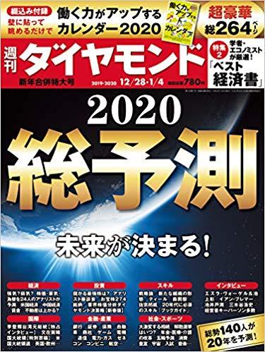 週刊ダイヤモンド 2019年 12/28・2020年 1/4 新年合併特大号