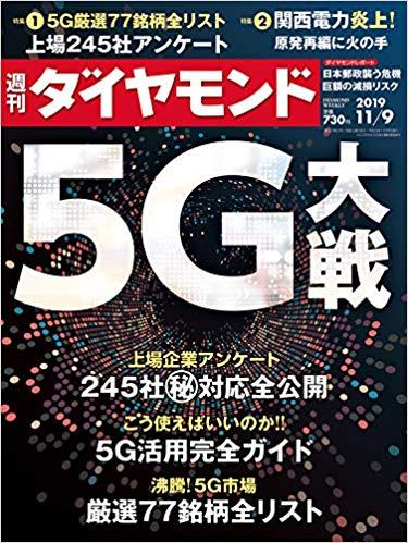 週刊ダイヤモンド 2019年 11/9号
