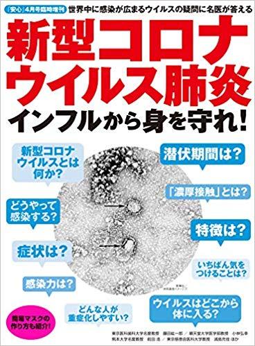 新型コロナウイルス肺炎、インフルから身を守れ!