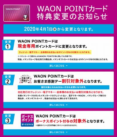 WAONポイントカード特典変更