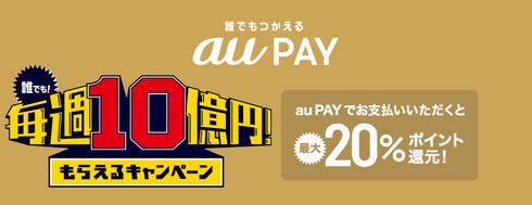 au Pay 20%還元キャンペーン
