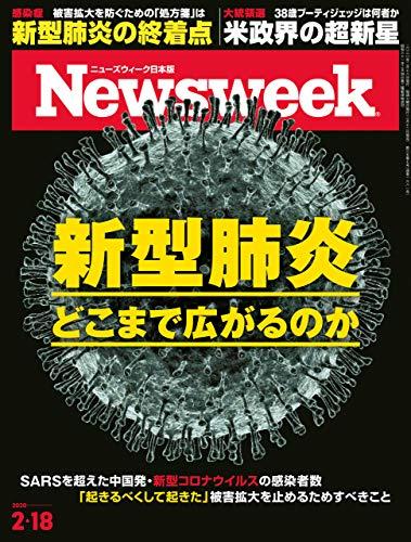 週刊ニューズウィーク日本版 「Special Report 新型肺炎 どこまで広がるのか」〈2020年2月18日号〉