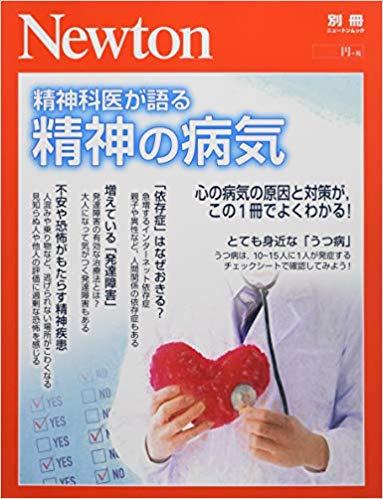 Newton別冊『精神科医が語る 精神の病気』