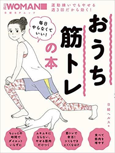 日経WOMAN 毎日やらなくていい! おうち筋トレの本