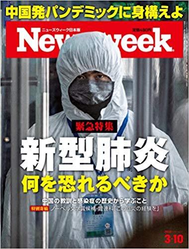 Newsweek (ニューズウィーク日本版) 2020年3/10号[新型肺炎 何を恐れるべきか]