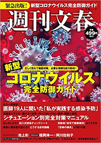 週刊文春 新型コロナウイルス完全防御ガイド