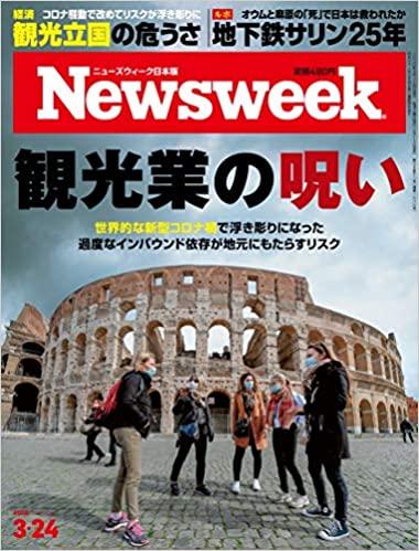 Newsweek (ニューズウィーク日本版) 2020年3/24号