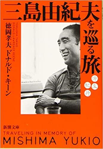 三島由紀夫を巡る旅 :悼友紀行