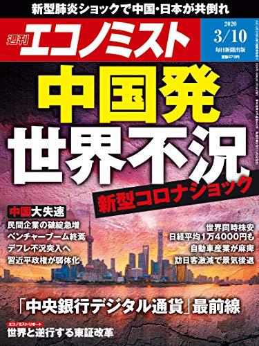 週刊エコノミスト 2020年 3/10号