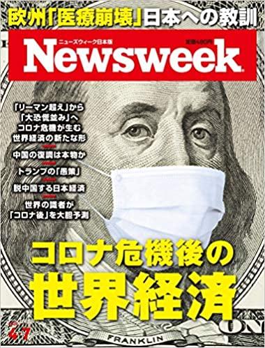 Newsweek (ニューズウィーク日本版) 2020年4/7号