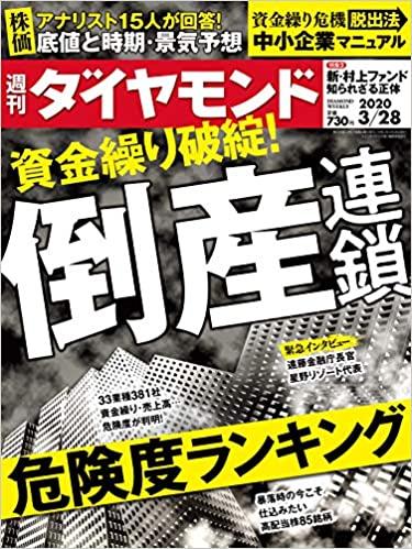 週刊ダイヤモンド 2020年 3/28号