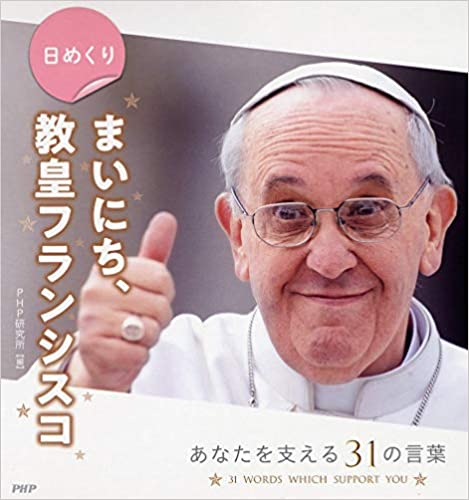 日めくり まいにち、教皇フランシスコ