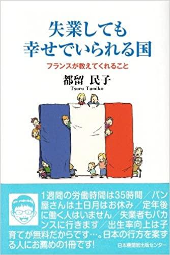 失業しても幸せでいられる国―フランスが教えてくれること