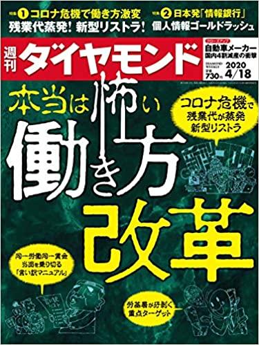 週刊ダイヤモンド 2020年 4/18号
