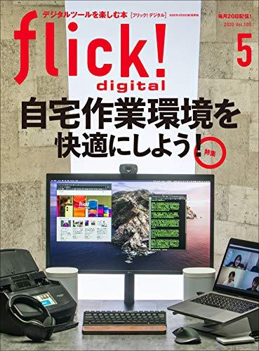 flick! digital(フリックデジタル) 2020年5月号 Vol.103( 自宅作業環境を快適にしよう!)