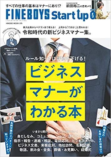 FINEBOYS Start up 0 ビジネスマナーがわかる本 [令和時代の新ビジネスマナー集。]