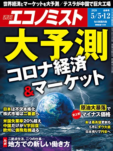 週刊エコノミスト 2020年05月05・12日合併号