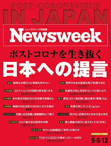 ニューズウィーク日本版 Special Report ポストコロナを生き抜く日本への提言<2020年5月5・12日号>