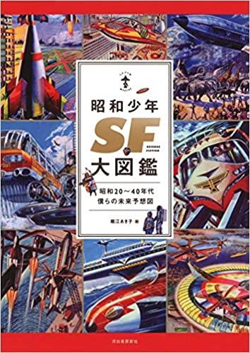 昭和少年SF大図鑑: 昭和20~40年代僕らの未来予想図