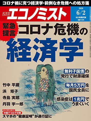 週刊エコノミスト 2020年06月02日号